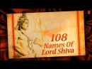 108 Names of Lord Shiva By Anuradha Paudwal with Hindi English Lyrics I Lyrical Video