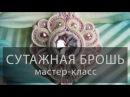 Сутажная брошь своими руками - Мастер-класс \ Soutache brooch hand made - Tutorial video