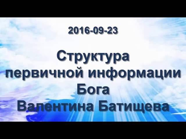 2016-09-23 Структура первичной информации Бога. Валентина Батищева