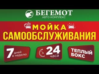 Автомойка 24 часа Begemot