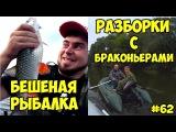 Рыбалка .Бешеный клев! Разборки с браконьерами и разрыв всех шаблонов о рыбной ловле!