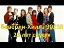 Как изменились актеры БЕВЕРЛИ-ХИЛЛЗ 90210 - Это интересно!