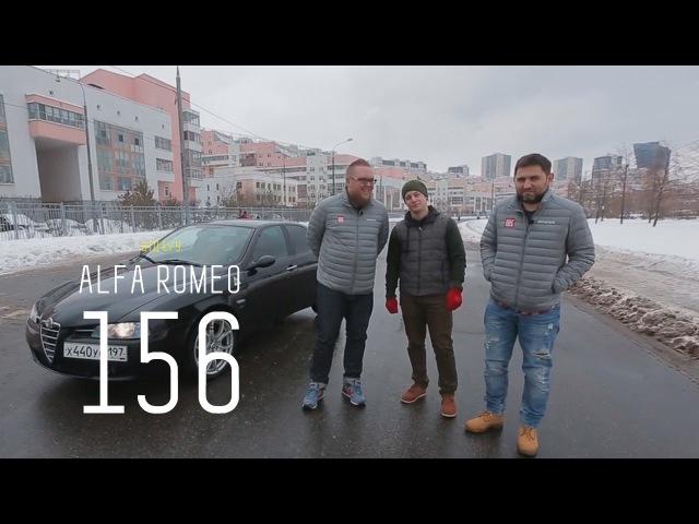 ИТАЛЬЯНКА ЗА 350 000 РУБЛЕЙ - ALFA ROMEO 156