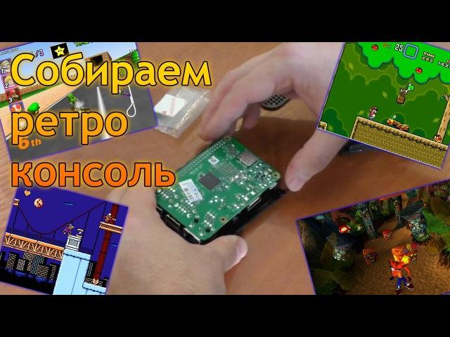 Ретро-консоль своими руками (Raspberry Pi 3 Recalbox)