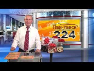 Розыгрыш среди пассажиров ПАН - ТАКСИ за ноябрь мес 2016 г. г Мелитополь