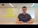 ABC-Server - Что такое FTP хостинг