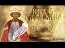 Творец Святой Руси 28 июля – память равноапостольного великого князя Владимира