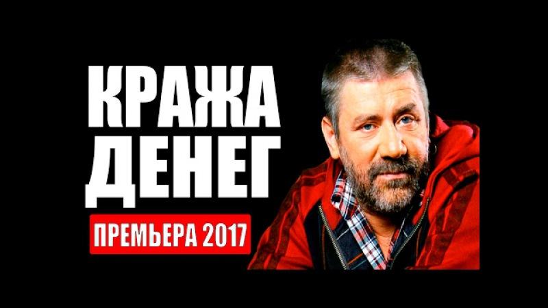 ПРЕМЬЕРА 2017 Кража денег фильмы про криминал, детектив 2017