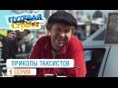 Путевая страна - лучшие приколы о таксистах от создателей Дизель шоу
