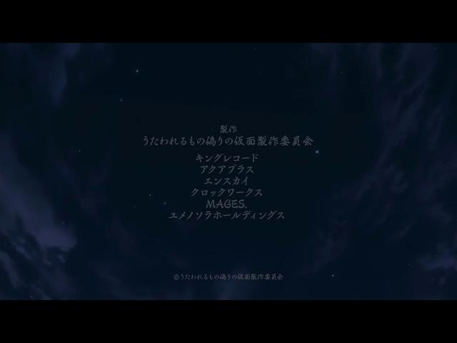 Utawarerumono Itsuwari no Kamen / Восхваляемый: Фальшивая маска [10 из 25] [Русс. Озвучка]