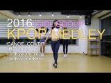 2016 Girl Groups Kpop Dance Medley (2016 걸그룹 케이팝 댄스 메들리)