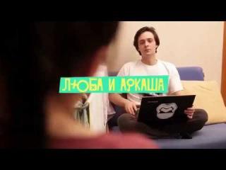 Любаша и Аркаша - 2 серия
