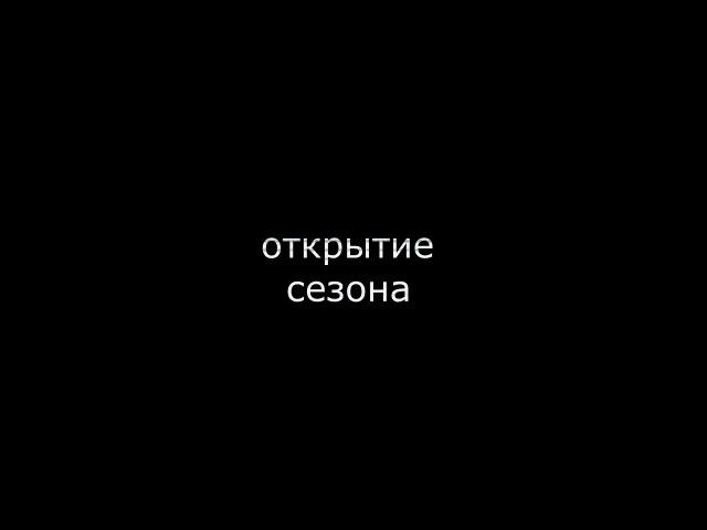 Страйкбол Воронеж, команда Гюрза, открытие сезона, полигон ПВО, 9.04.17