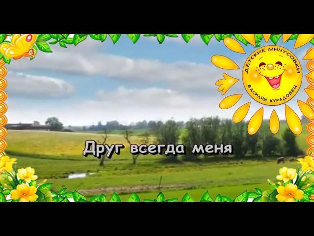 Песня Настоящий друг Из мультфильма Тимка и Димка Румянова К Караоке для детей
