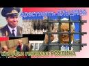 Арестовать Ельцина, кто убил генерала Рохлина