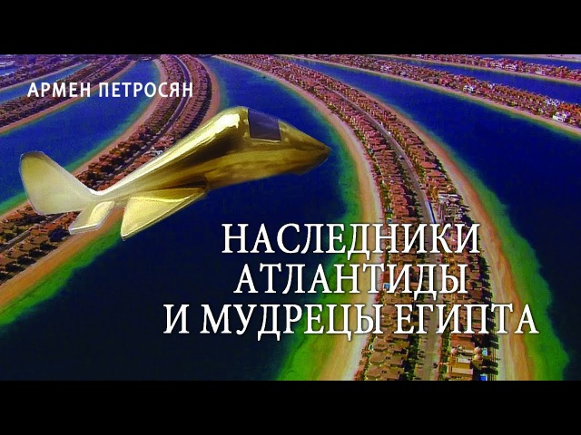 Армен Петросян: Наследники Атлантиды и мудрецы Египта (трейлер книги)
