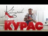 Валерий Курас - Каблучок (Премьера)