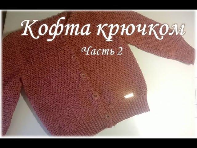 Кофта крючком /Часть 2/Jacket crochet girl 2.5-3 years