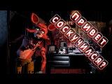 Five Nights at Freddy's #3 (Неуловимый лис)