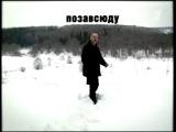 Петр Мамонов - Позавсюду