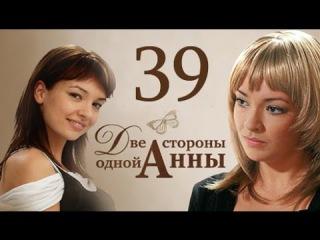 Сериал Две стороны одной Анны 39 серия смотреть онлайн