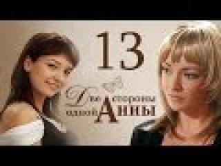 Сериал Две стороны одной Анны 13 серия смотреть онлайн