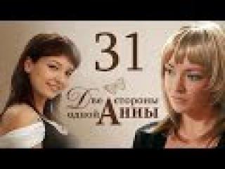 Сериал Две стороны одной Анны 31 серия смотреть онлайн