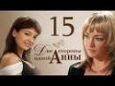 Сериал Две стороны одной Анны 15 серия смотреть онлайн