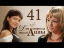 Сериал Две стороны одной Анны 41 серия смотреть онлайн