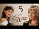 Сериал Две стороны одной Анны 5 серия смотреть онлайн