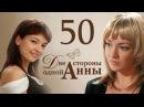 Сериал Две стороны одной Анны 50 серия смотреть онлайн