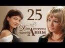 Сериал Две стороны одной Анны 25 серия смотреть онлайн