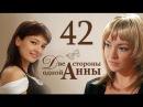 Сериал Две стороны одной Анны 42 серия смотреть онлайн