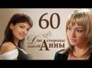 Сериал Две стороны одной Анны 60 серия (заключительная) смотреть онлайн