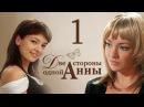 Сериал Две стороны одной Анны 1 серия смотреть онлайн