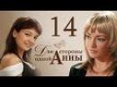 Сериал Две стороны одной Анны 14 серия смотреть онлайн