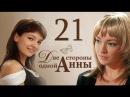 Сериал Две стороны одной Анны 21 серия смотреть онлайн