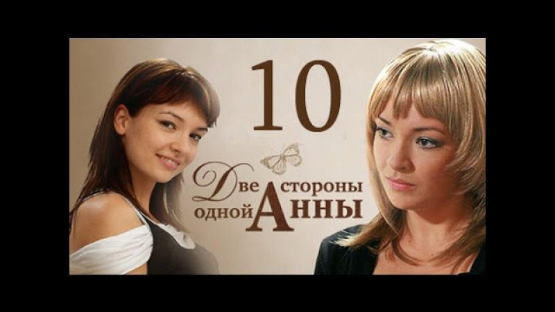 Сериал Две стороны одной Анны 10 серия смотреть онлайн