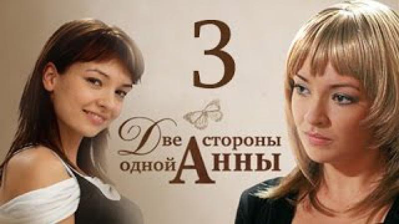 Сериал Две стороны одной Анны 3 серия смотреть онлайн