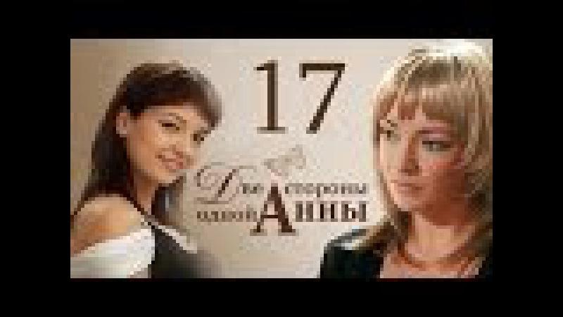 Сериал Две стороны одной Анны 17 серия смотреть онлайн