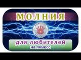 ♛ ШахМатКанал 🔴 СТРИМ 26-07-17 🏁 МОЛНИЯ для любителей на личесс 📺 Шахматы Блиц Онлайн