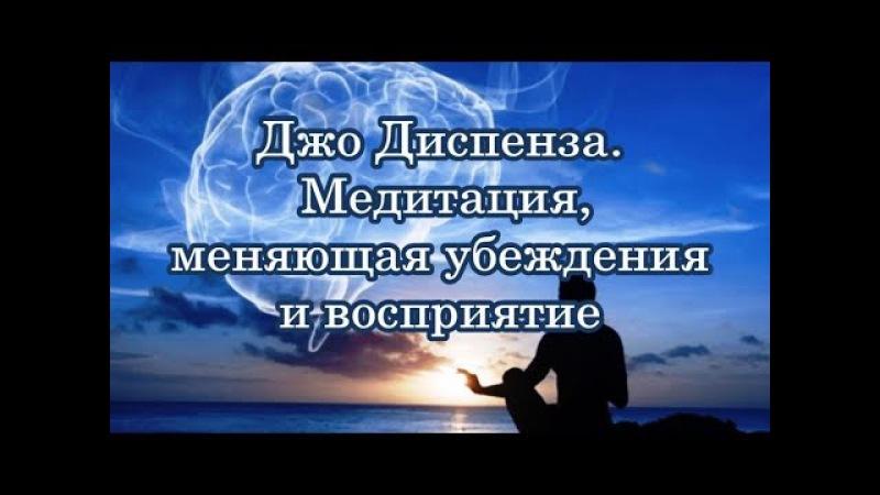 Медитация меняющая убеждения и восприятие Джо Диспенза