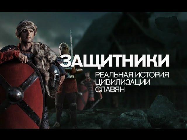 Защитники. Реальная история цивилизации славян