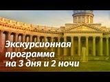 ЭкспрессТурПлюс - открытие фонтанов в СПб (Реклама на LED-экране в Сафоново Совет ...