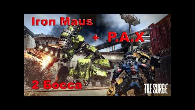 The Surge - (Подъем игра 2017) Боссы Iron maus - P.A.X - Как победить железо - На завод