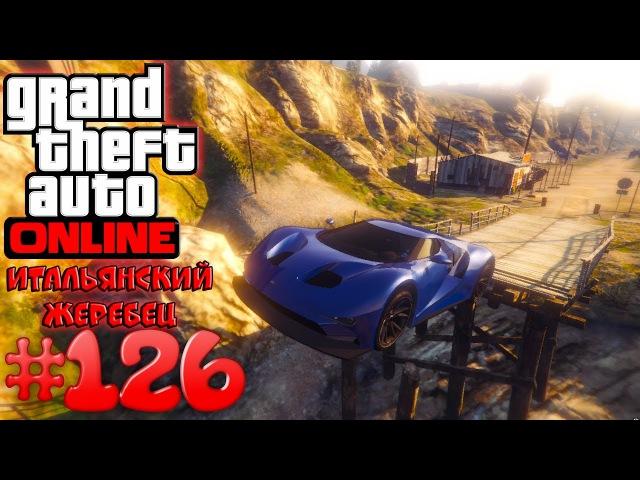 Итальянский жеребец ( Vapid FMJ ) - Grand Theft Auto Online 126