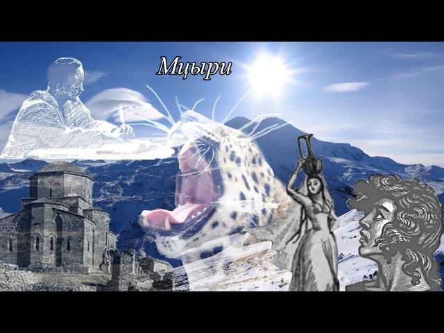 М.Ю. Лермонтов «Мцыри» (фрагмент видеофильма)