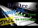 Snoopy Dog – Still КАВЕР - УРОК на ФОРТЕПИАНО