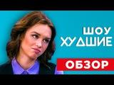 ПУСТЬ ГОВОРЯТ. 8 ЛЕТ ТЮРЬМЫ за СЕКС - [ХУДШИЕ]