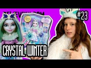 НОВИНКИ 2016 новые куклы Эвер Афтер Хай Crystal Winter Epic обзор на кукол Эвер Афтер Хай Кр...